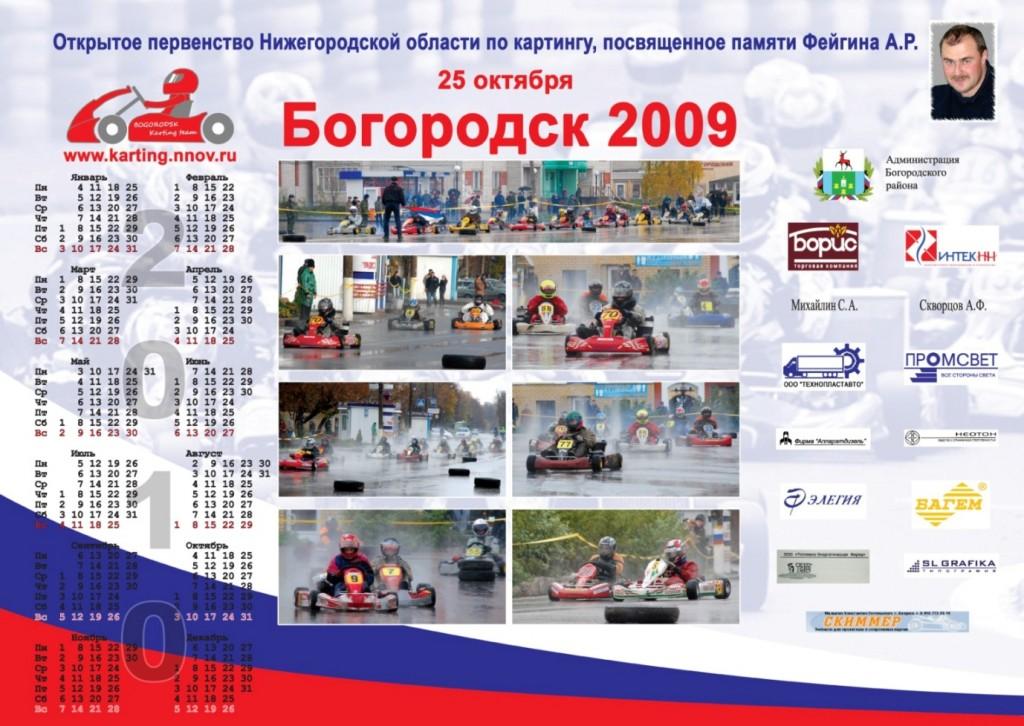 Нижегородский картинг Богородск 2009